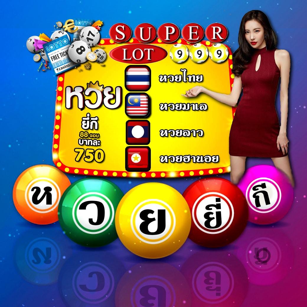 superlot-superlot999