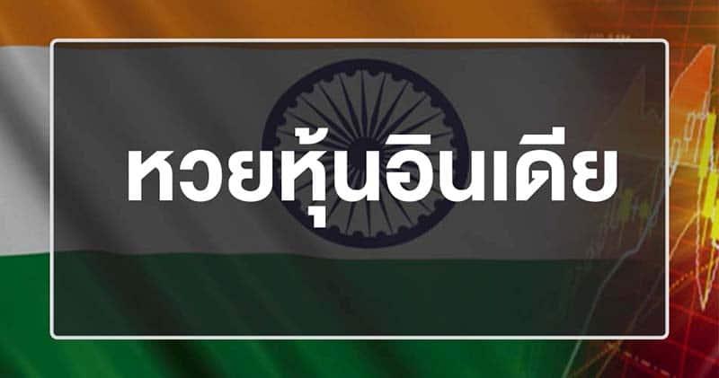 หุ้นอินเดีย-logo