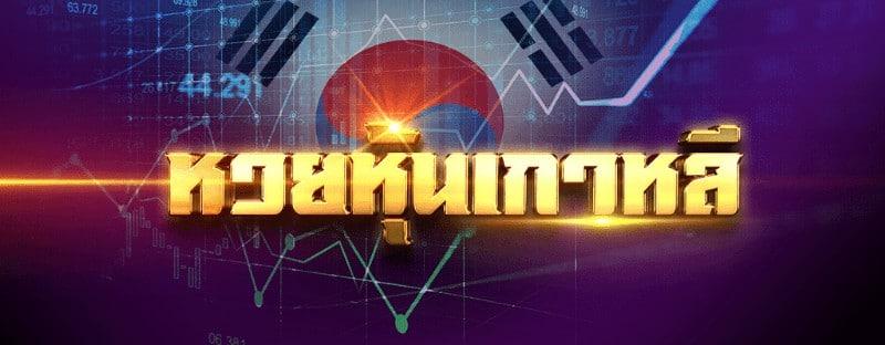 หวยหุ้นเกาหลี-logo