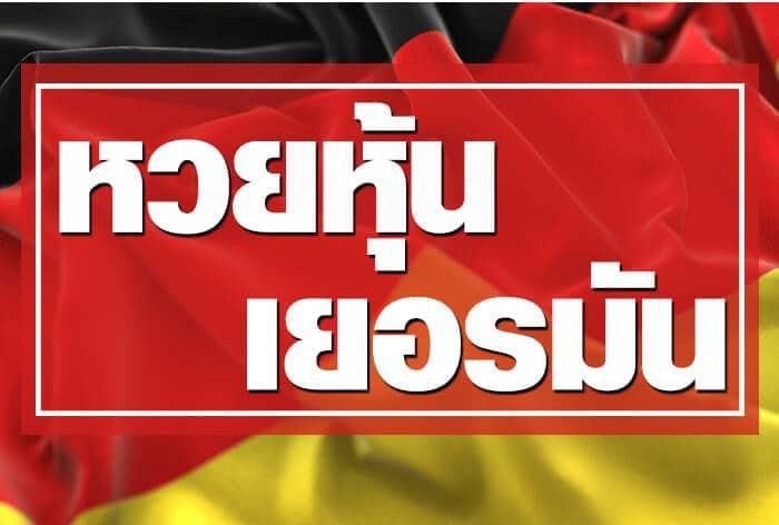 หวยหุ้นเยอรมัน-logo