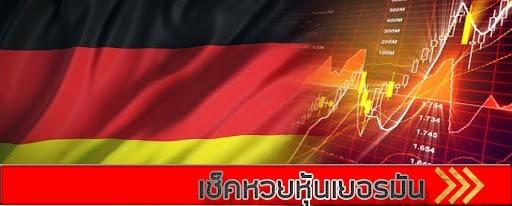 หวยหุ้นเยอรมัน-logo-superlot
