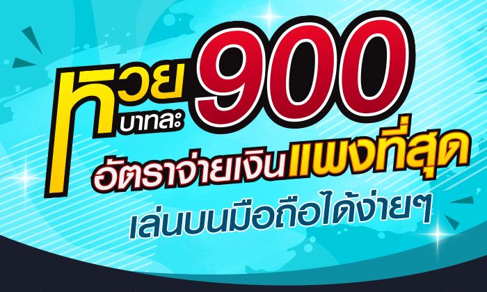 lottery-900
